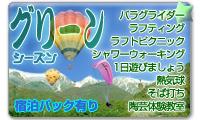 グリーンシーズン 熱気球 パラグライダー ラフティング 宿泊パック